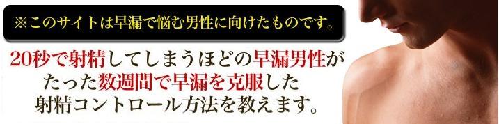 元AV男優が教える!早漏改善マニュアル.jpg